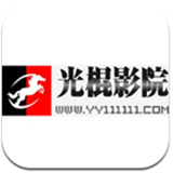 光棍影院app苹果安装二维码