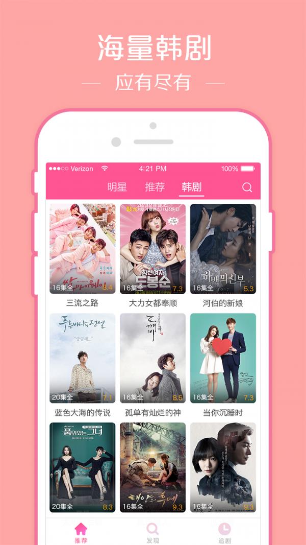 韩剧tv免费最新版app