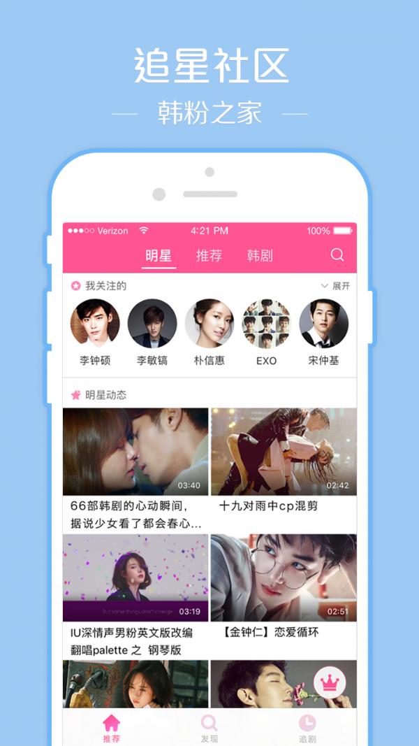韩剧tv免费最新版app下载