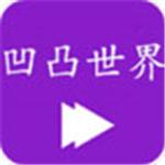 凹凸世界视频app无限播放版