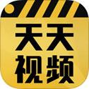 天天视频污版直播app