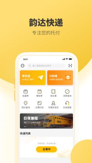 韵达速递app下载