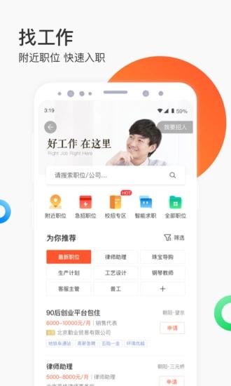 58同城app手机客户端下载