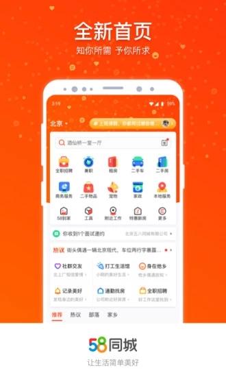 58同城app下载安装入口安卓版