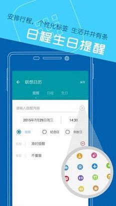 联想日历app最新版