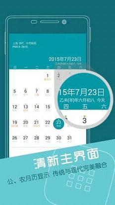 联想日历app下载