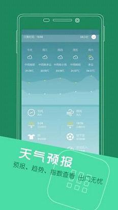 联想日历app手机版