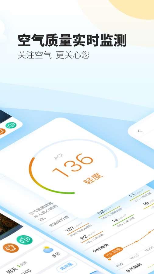 最美天气app下载安装