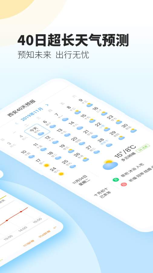 最美天气app下载安装安卓版