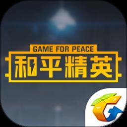 掌上和平精英app用户专享版
