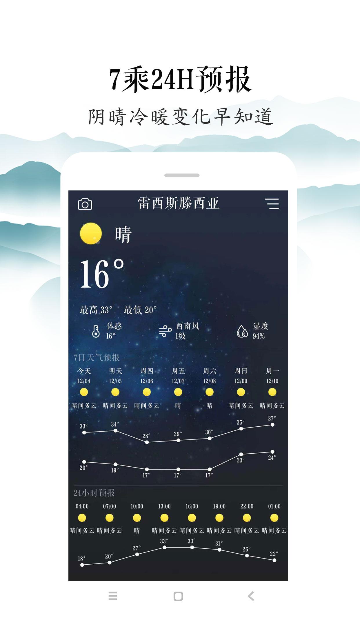 知雨app官方最新版下载