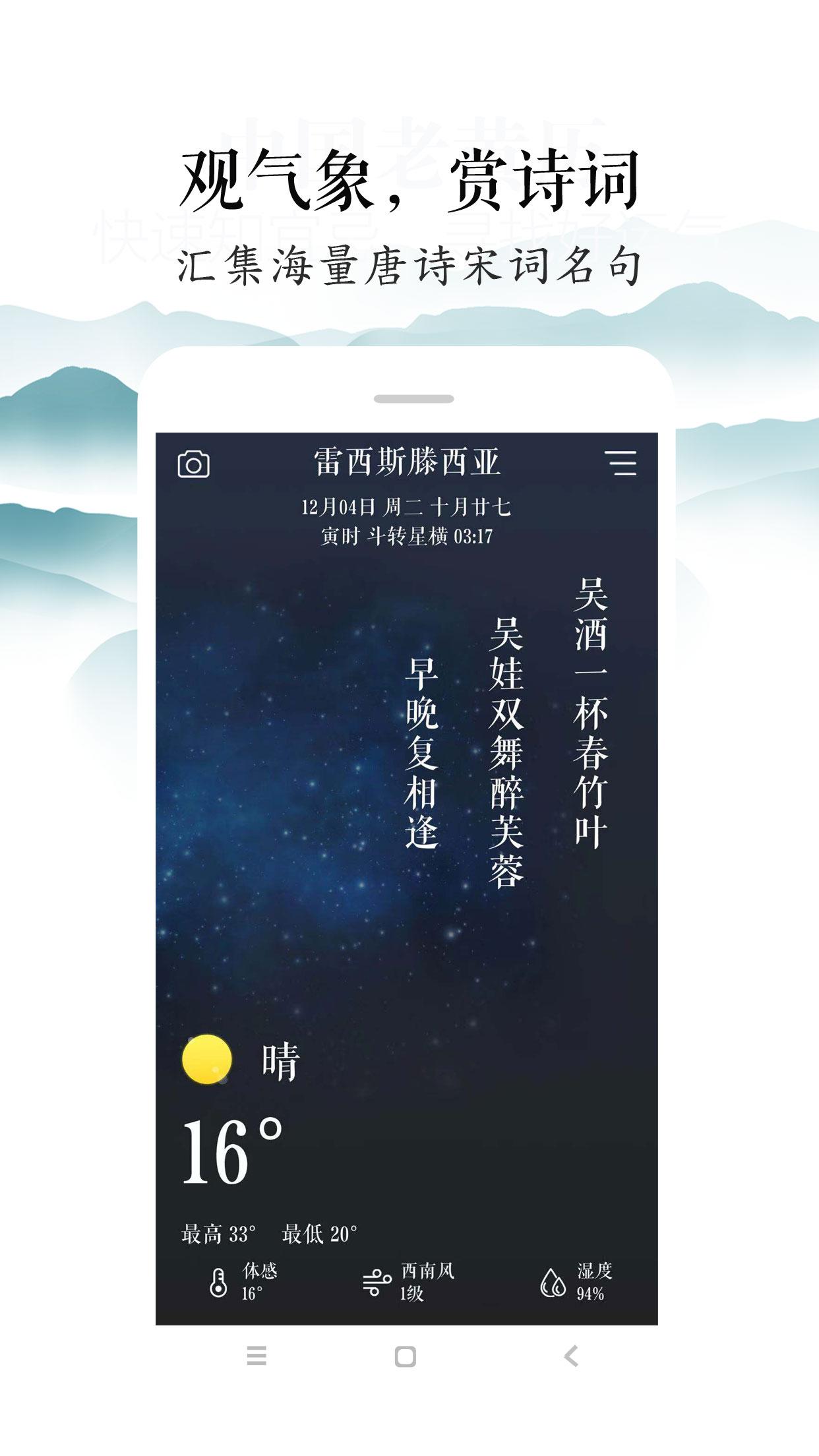 知雨app手机免费版下载