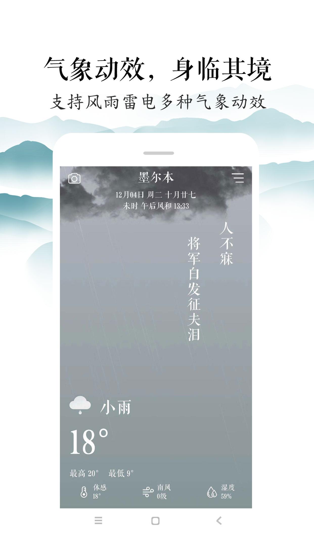 知雨app手机免费版