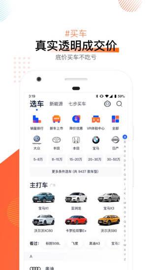 汽车之家手机版官方正式版下载