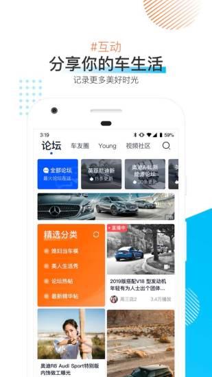 汽车之家app2020最新版下载