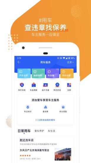 汽车之家app2020最新版