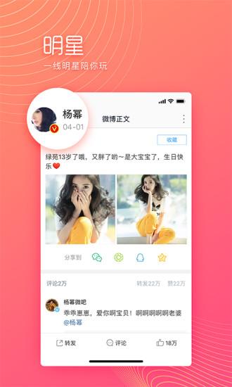 微博极速版app官方下载