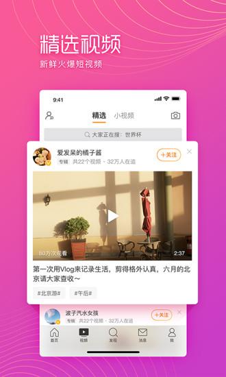 微博极速版app官方