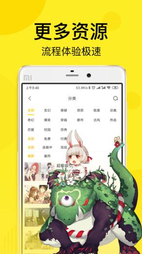 快看漫画app官方最新版下载