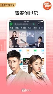 爱奇艺app手机安卓版