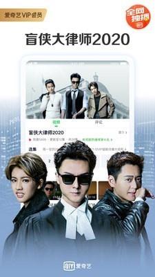 爱奇艺app下载