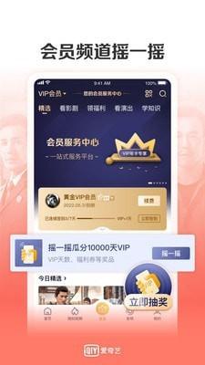 爱奇艺app手机安卓版下载