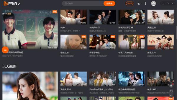 芒果TV最新版app下载