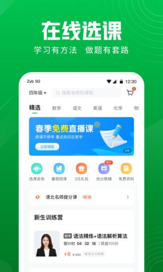 作业帮直播课app最新版下载