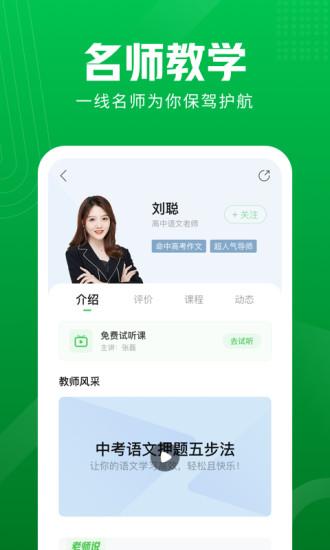 作业帮直播课app安卓版下载