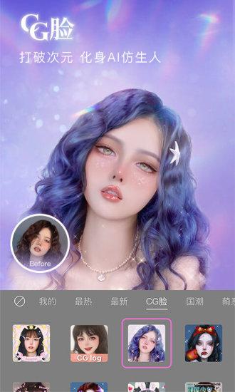 BeautyCam美颜相机免费版