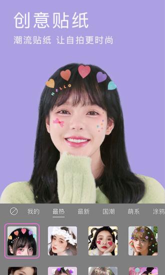 BeautyCam美颜相机免费版下载