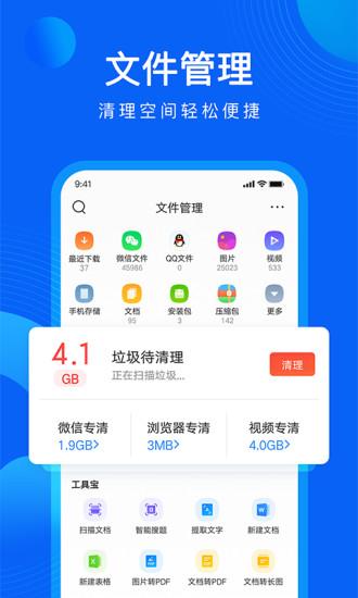 QQ浏览器app免费版下载