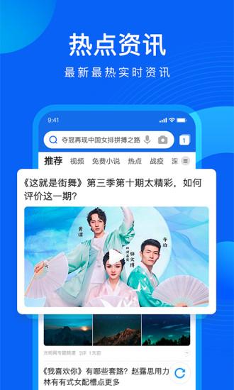 QQ浏览器app免费版