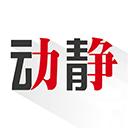 动静新闻app最新版