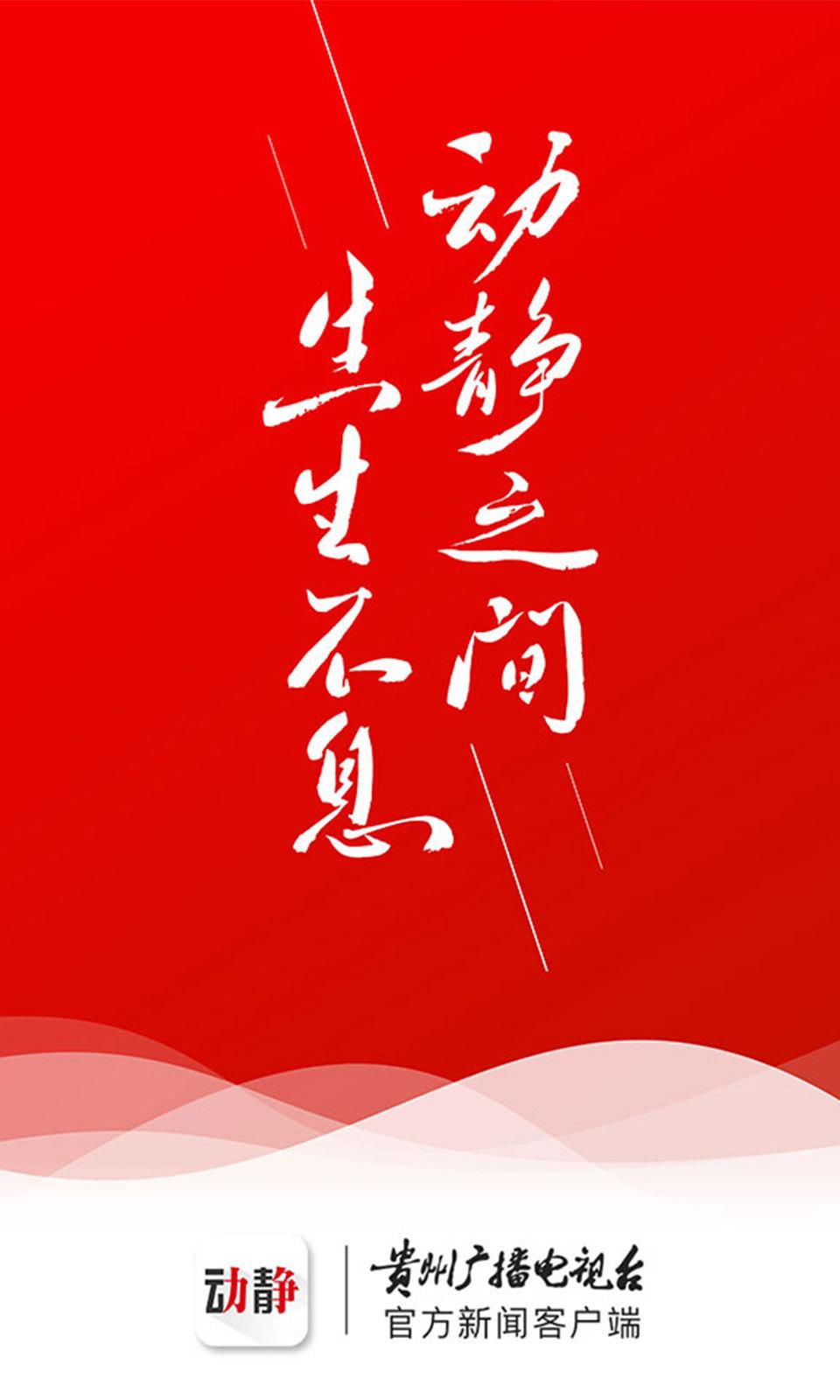 动静新闻app最新版下载