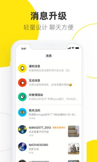 闲鱼二手交易市场app下载