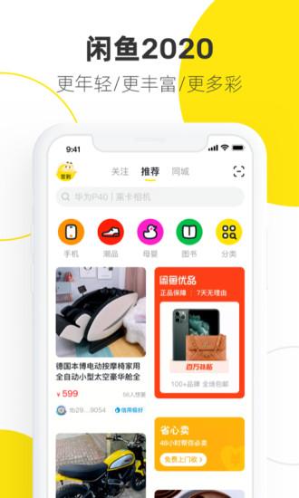 闲鱼app安卓最新版下载