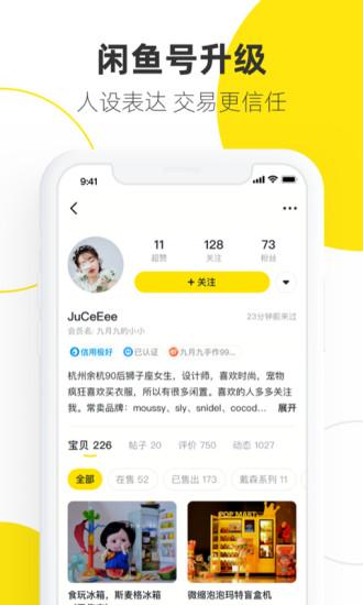 闲鱼app安卓最新版