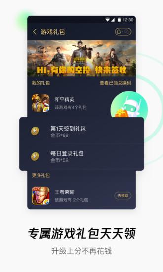 腾讯WIFI管家官方app下载