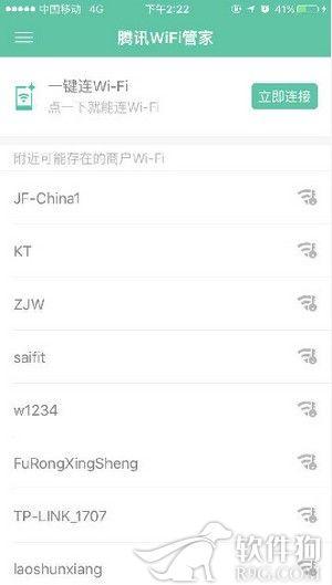 腾讯WIFI管家app使用教程:刚入手腾讯WIFI管家app该如何使用?