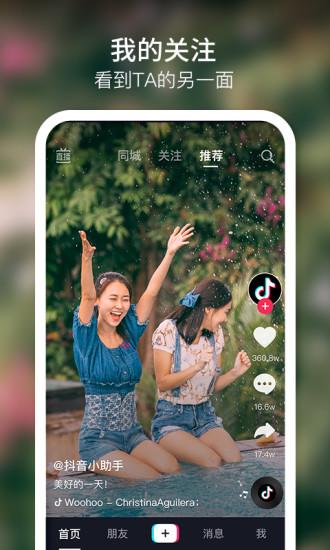 抖音官方手机版app下载