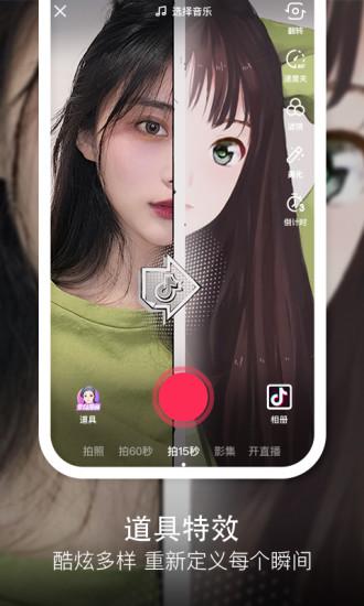 抖音app安卓无限版下载
