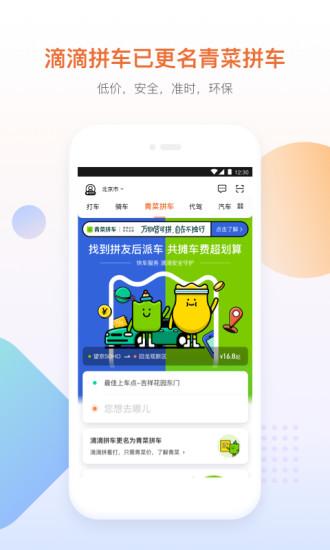 滴滴出行app官方版