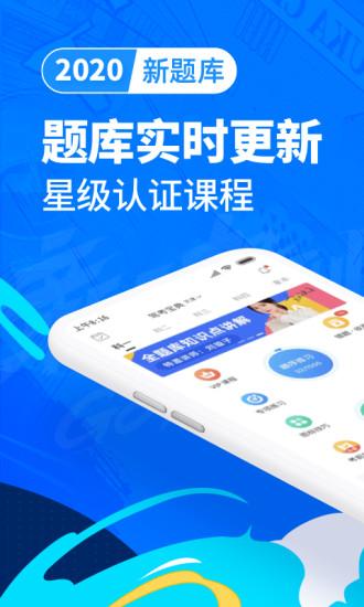 驾考宝典app最高通过率版下载