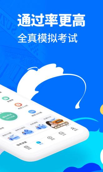 驾考宝典app下载