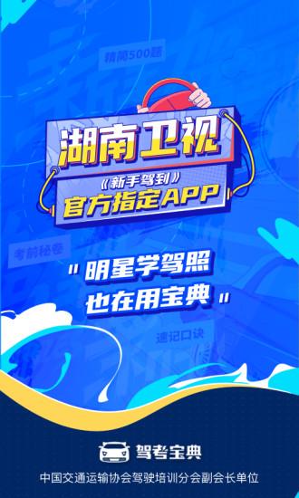 驾考宝典app最新安卓版下载