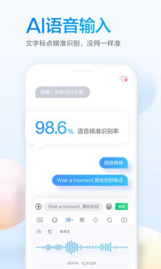 百度输入法app下载