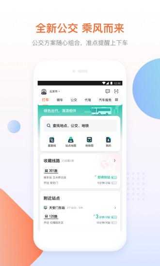 百度输入法app官方最新版