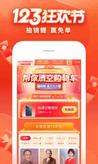 喜马拉雅app最新版