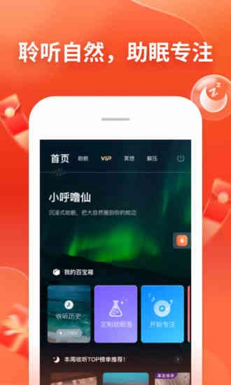 喜马拉雅app安卓版下载